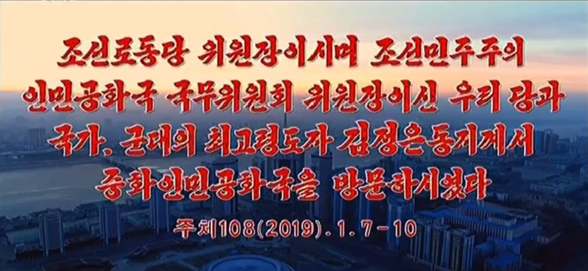 2019年1月の金正恩訪中記念映画解説